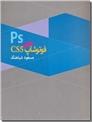خرید کتاب فتوشاپ سی اس 5 از: www.ashja.com - کتابسرای اشجع