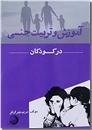 خرید کتاب آموزش و تربیت جنسی در کودکان از: www.ashja.com - کتابسرای اشجع