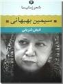 خرید کتاب سیمین بهبهانی، شعر زمان ما - 6 از: www.ashja.com - کتابسرای اشجع