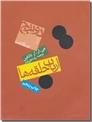 خرید کتاب دو برج - ارباب حلقه ها از: www.ashja.com - کتابسرای اشجع
