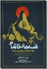 خرید کتاب قصه های ناتمام از: www.ashja.com - کتابسرای اشجع