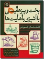 خرید کتاب پخت و پز هابیتی یا آشپزی با هابیت ها از: www.ashja.com - کتابسرای اشجع
