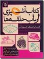خرید کتاب کتاب آشپزی ارباب حلقه ها از: www.ashja.com - کتابسرای اشجع
