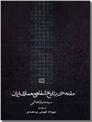 خرید کتاب مقدمه ای بر تاریخ شفاهی معماری ایران از: www.ashja.com - کتابسرای اشجع