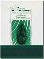 خرید کتاب گفتگوهای سینمایی سید محمد بهشتی از: www.ashja.com - کتابسرای اشجع
