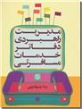 خرید کتاب مدیریت راهبردی دفاتر خدمات مسافرتی از: www.ashja.com - کتابسرای اشجع