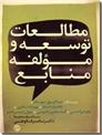 خرید کتاب مطالعات توسعه و مولفه منابع از: www.ashja.com - کتابسرای اشجع