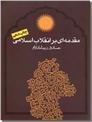 خرید کتاب مقدمه ای بر انقلاب اسلامی از: www.ashja.com - کتابسرای اشجع