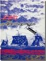 خرید کتاب موج سوم دموکراسی از: www.ashja.com - کتابسرای اشجع