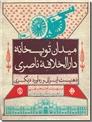 خرید کتاب میدان توپخانه دارالخلافه ناصری از: www.ashja.com - کتابسرای اشجع