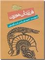 خرید کتاب فرزندان هورین از: www.ashja.com - کتابسرای اشجع