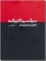 خرید کتاب سیاست ادبیات - تزهایی درباره نوشتار از: www.ashja.com - کتابسرای اشجع