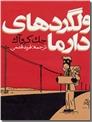 خرید کتاب ولگردهای دارما از: www.ashja.com - کتابسرای اشجع