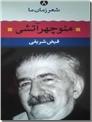 خرید کتاب منوچهر آتشی، شعر زمان ما 8 از: www.ashja.com - کتابسرای اشجع