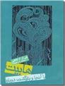 خرید کتاب هابیت - یا آنجا و بازگشت دوباره از: www.ashja.com - کتابسرای اشجع