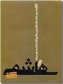 خرید کتاب هاشمی بدون روتوش از: www.ashja.com - کتابسرای اشجع