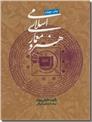 خرید کتاب هنر و معماری اسلامی از: www.ashja.com - کتابسرای اشجع
