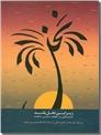 خرید کتاب زیر این نخل بلند از: www.ashja.com - کتابسرای اشجع
