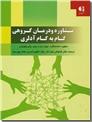 خرید کتاب مشاوره و درمان گروهی گام به گام آدلری از: www.ashja.com - کتابسرای اشجع