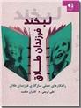 خرید کتاب لبخند فرزندان طلاق از: www.ashja.com - کتابسرای اشجع