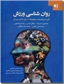 خرید کتاب روان شناسی ورزش از: www.ashja.com - کتابسرای اشجع