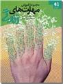 خرید کتاب مجموعه آموزش مهارت های زندگی از: www.ashja.com - کتابسرای اشجع