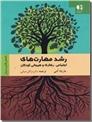 خرید کتاب رشد مهارت های اجتماعی رفتاری و هیجانی کودکان از: www.ashja.com - کتابسرای اشجع