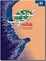 خرید کتاب کودک خوب رفتار بد از: www.ashja.com - کتابسرای اشجع