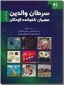 خرید کتاب سرطان والدین مهمان ناخوانده کودکان از: www.ashja.com - کتابسرای اشجع