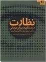 خرید کتاب نظارت در مشاوره و روان درمانی از: www.ashja.com - کتابسرای اشجع
