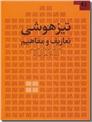 خرید کتاب تیزهوشی از: www.ashja.com - کتابسرای اشجع