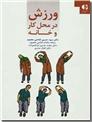 خرید کتاب ورزش در محل کار و خانه از: www.ashja.com - کتابسرای اشجع