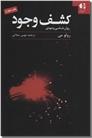 خرید کتاب کشف وجود از: www.ashja.com - کتابسرای اشجع