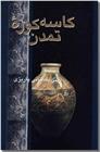 خرید کتاب مهارت های مشاوره و روان درمانی وجودی از: www.ashja.com - کتابسرای اشجع