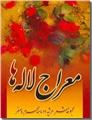 خرید کتاب معراج لاله ها از: www.ashja.com - کتابسرای اشجع