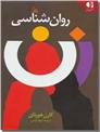 خرید کتاب روان شناسی زن از: www.ashja.com - کتابسرای اشجع