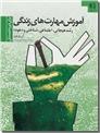خرید کتاب رشد هیجانی اجتماعی شناختی و خود - برای دوره دبستان از: www.ashja.com - کتابسرای اشجع
