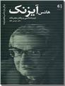 خرید کتاب هانس آیزنک - تیپ شناسی و رفتار مجرمانه از: www.ashja.com - کتابسرای اشجع