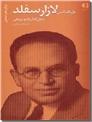 خرید کتاب پل فلیکس لازارسفلد - بنیانگذار رادیو پژوهی از: www.ashja.com - کتابسرای اشجع