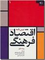 خرید کتاب درس نامه اقتصاد فرهنگی از: www.ashja.com - کتابسرای اشجع