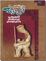 خرید کتاب هنر شفابخشی گل درمانی از: www.ashja.com - کتابسرای اشجع