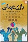 خرید کتاب کاربرد بازی درمانی از: www.ashja.com - کتابسرای اشجع