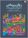 خرید کتاب روان درمانی از: www.ashja.com - کتابسرای اشجع