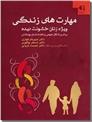 خرید کتاب مهارت های زندگی ویژه زنان خشونت دیده از: www.ashja.com - کتابسرای اشجع