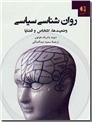 خرید کتاب روان شناسی سیاسی از: www.ashja.com - کتابسرای اشجع