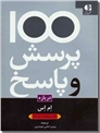 خرید کتاب 100 پرسش و پاسخ درباره ام اس از: www.ashja.com - کتابسرای اشجع