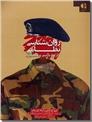 خرید کتاب روان شناسی نظامی از: www.ashja.com - کتابسرای اشجع