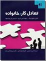 خرید کتاب تعادل کار - خانواده از: www.ashja.com - کتابسرای اشجع