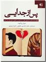 خرید کتاب پس از جدایی از: www.ashja.com - کتابسرای اشجع