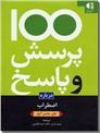 خرید کتاب 100 پرسش و پاسخ درباره اضطراب از: www.ashja.com - کتابسرای اشجع